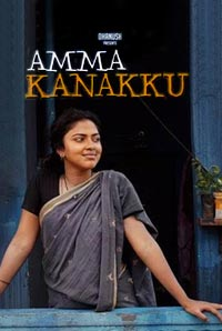 Amma Kanakku movie trailer