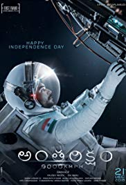 Antariksham movie trailer