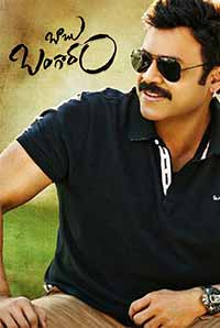 Babu Bangaram movie trailer