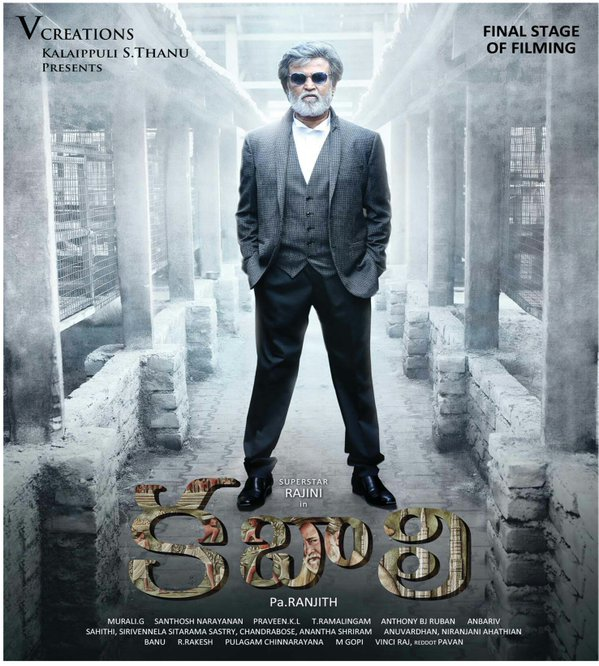 Kabali movie trailer