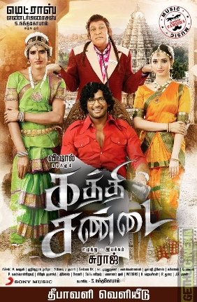 Kaththi Sandai  movie trailer