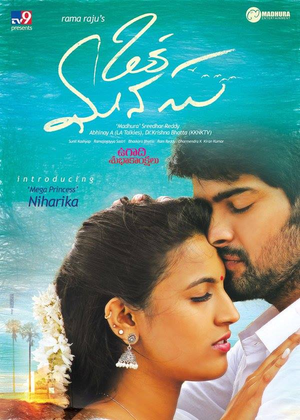 Oka Manasu movie trailer