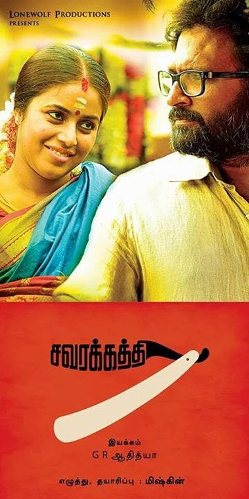 Savarakathi movie trailer